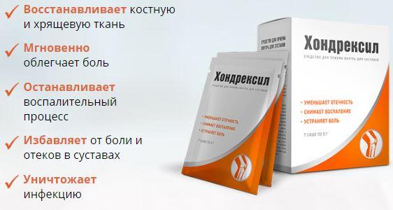 Как заказать Купить хондрексил в Кызыл